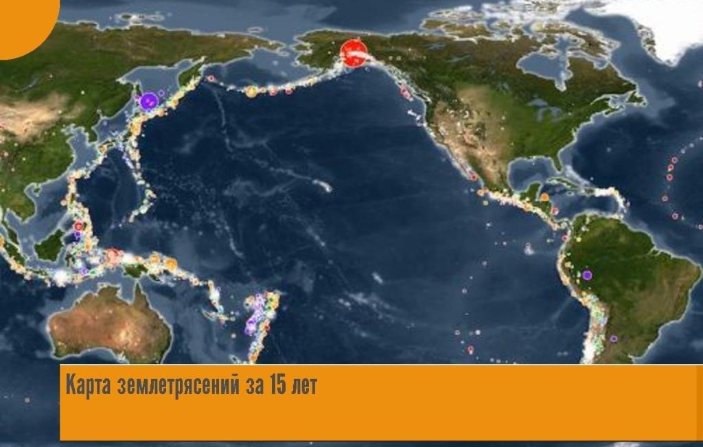 Карта землетрясений за 15 лет